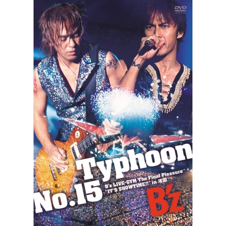 "Typhoon No.15 ~B'z LIVE-GYM The Final Pleasure""IT'S SHOWTIME!!"" in 渚園~"