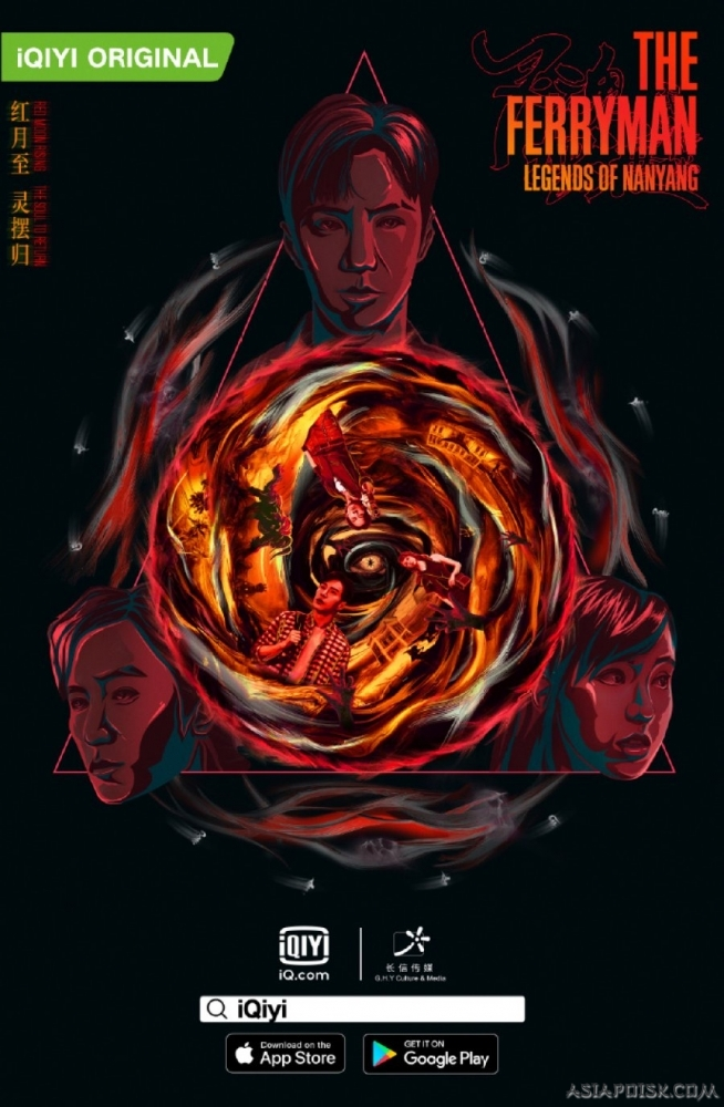 Паромщик: Легенды Наньяна / The Ferryman: Legends of Nanyang