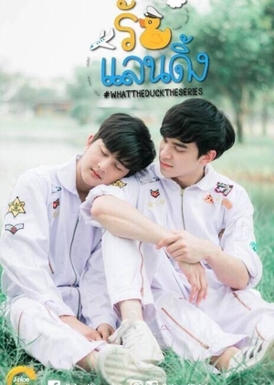 Что за утка / What the Duck The Series /  What the Duck รักแลนดิ้ง
