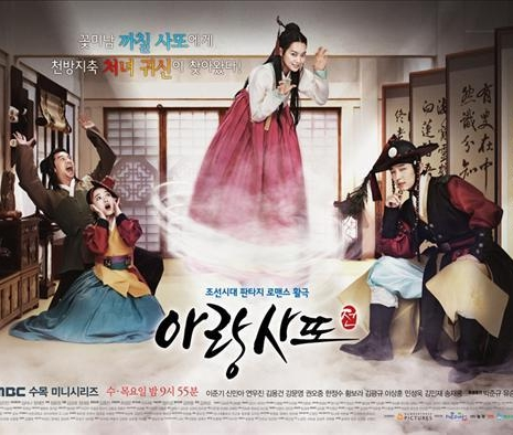 Аран и Магистрат / Arang and the Magistrate / 아랑사또전 / Arangsaddojeon