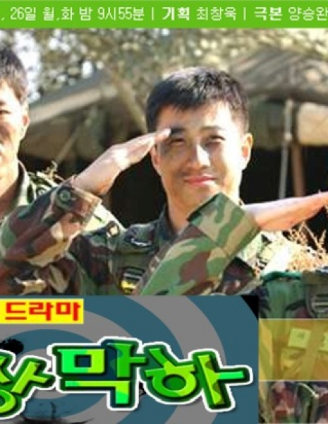Армия / My Platoon Leader / 막상막하