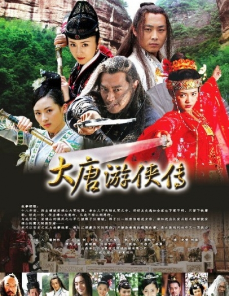 Непростые времена войнов / Da Tang You Xia Zhuan / 大唐游侠传 / Da Tang You Xia Zhuan