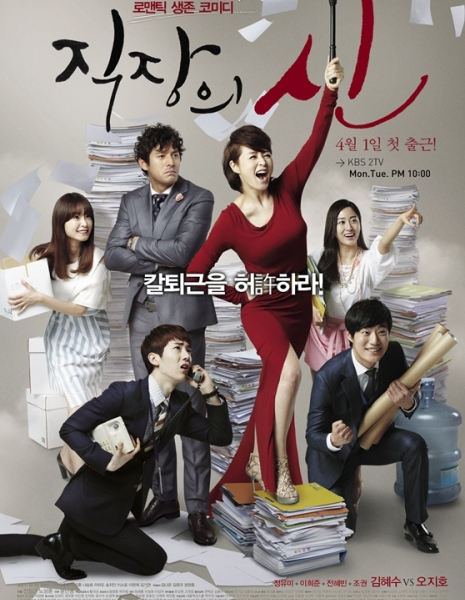 Королева офиса / The Queen of Office / 직장의 신 / Jikjangui Shin
