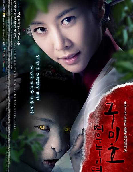 Месть Кумихо / Gumiho: Tale of the Fox's Child / 구미호: 여우누이뎐 / Gumiho: Yeowoonuidyun