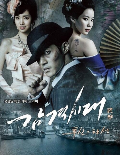 Эпоха чувств / Age of Feelings / Inspiring Generation / / 감격시대 : 투신의 탄생 / Gamgyeog Sidae : Tooshinui Tansaeng