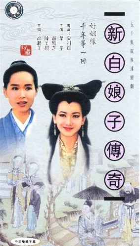 Легенда о белой змее / The Legend of White Snake / 新白娘子传奇 / Xin Bai Niang Zi Chuan Qi