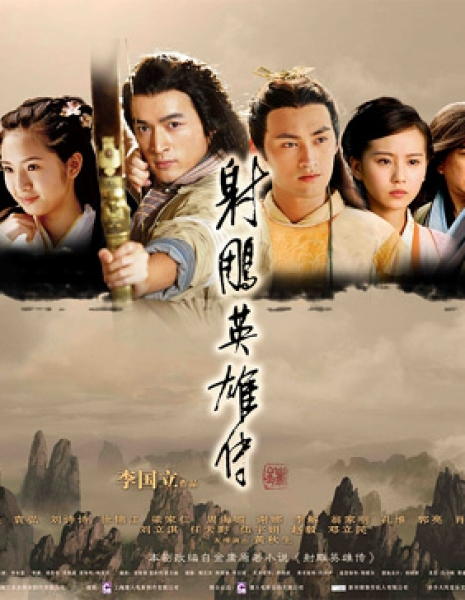 Легенда о героях Кондора / Legend of the Condor Heroes 2008 / 射雕英雄传 / She Diao Ying Xiong Zhuan