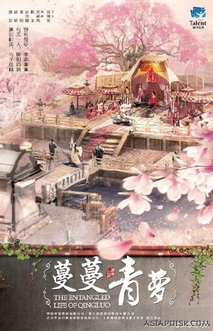 Цин Ло / Qing Luo