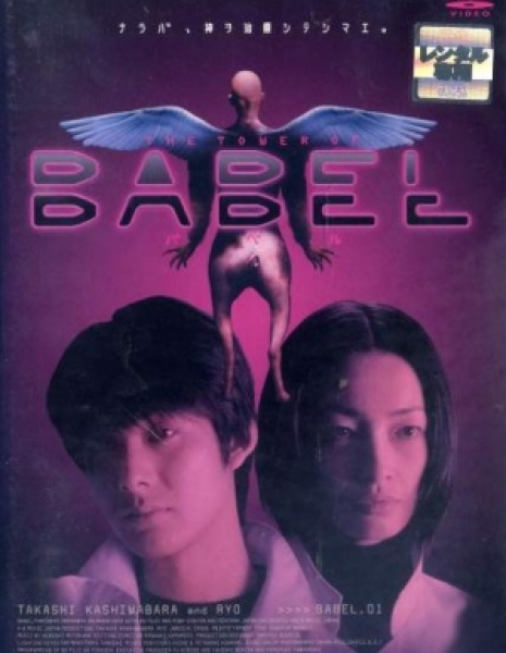 Библия / Babel / バベル〜The Tower of Babel〜