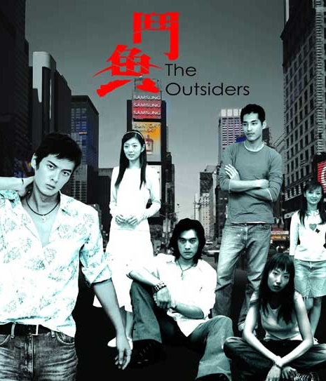 Изгои / The Outsiders / 鬥魚 (斗鱼) / Dou Yu