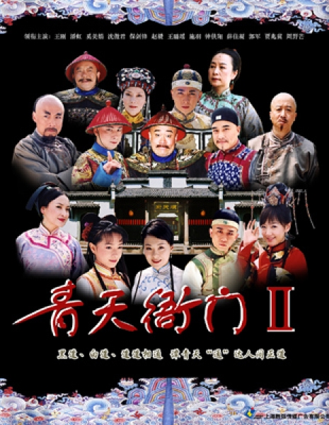 Департамент справедливости Сезон 2 / Qing Tian Ya Men Season 2 / 青天衙门 / Qing Tian Ya Men