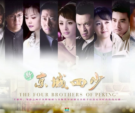 Четыре брата Пекина / The Four Brothers of Peking / 新京城四少 / Xin Jing Cheng Si Shao