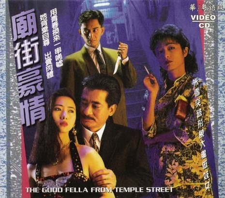 The Good Fella from Temple Street / 廟街豪情