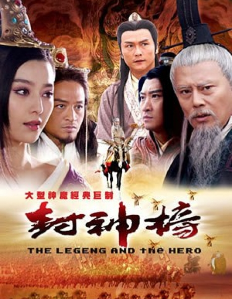 Легенда и герой / The Legend and the Hero / 封神榜 / Feng Shen Bang