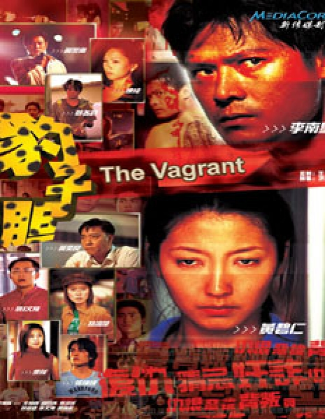 Бродяга / The Vagrant / 豹子胆 / Bao Zi Dan
