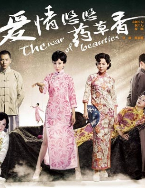 Война красавиц / The War of Beauties / 爱情悠悠药草香 / Ai Qing You You Yao Cao Xiang