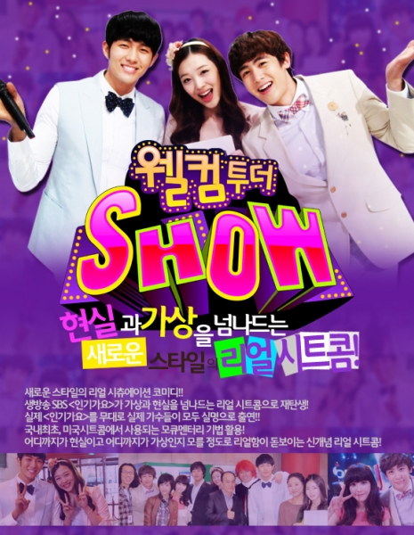 Да будет Шоу / Welcome to the Show / 웰컴 투 더 쇼 / Welcome to the Show