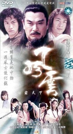 Ветер и Облако Сезон 2 / Wind and Cloud Season 2 / 風雲 (雄霸天下) / Feng Yun (Xiong Ba Tian Xia)