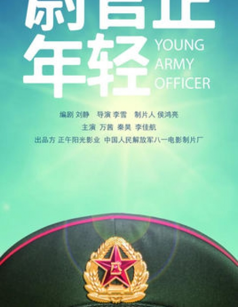 Молодой офицер армии / Young Army Officer / 尉官正年轻 / Wei Guan Zheng Nian Qing