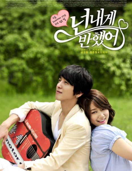 Струны души / Heartstrings  / You've Fallen for Me / 넌 내게 반했어 / Neon Naege Banhaesseo