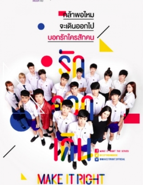 Сделай это правильно / Make It Right: The Series / รักออกเดิน. Make It Right the Series