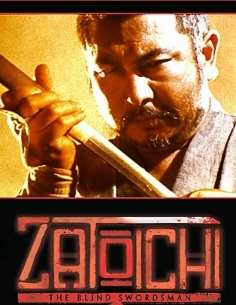 Затоичи: Слепой мастер / Zatoichi: The Blind Swordsman / 座頭市物語