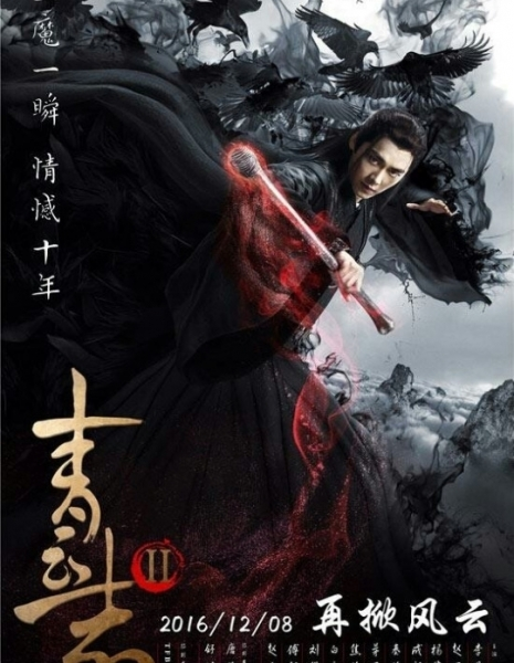 Нефритовая династия 2 / Legend of Chusen 2 / 青云志 2