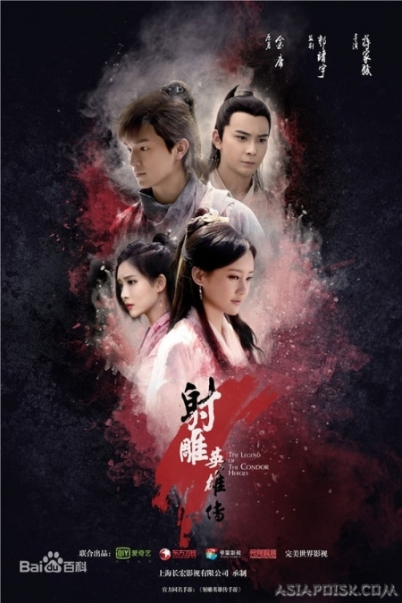 Серия 11 Дорама Легенда о героях Кондора 2017 / Legend of the Condor Heroes 2017 / 射雕英雄傳
