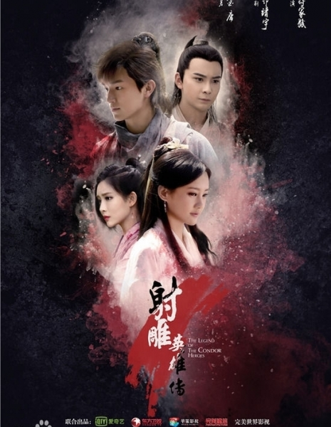 Легенда о героях Кондора 2017 / Legend of the Condor Heroes 2017 / 射雕英雄傳
