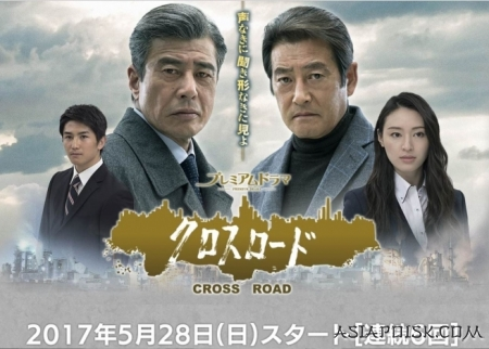 Серия 2 Дорама Перекресток Сезон 2 / Cross Road Season 2 / クロスロード
