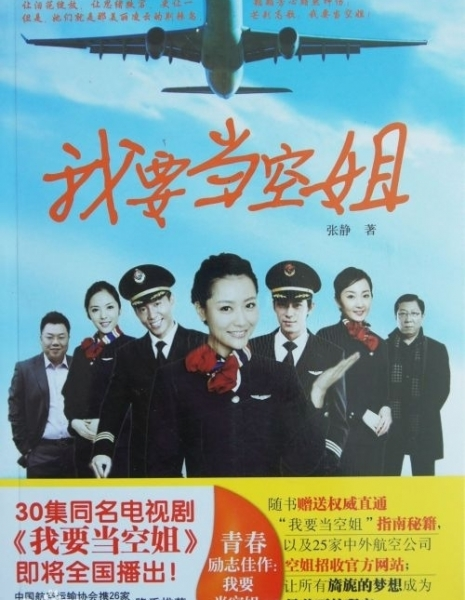 Я хочу стать стюардессой / I Want to Become a Stewardess / 我要当空姐