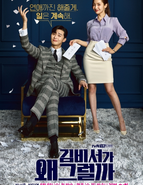 Что не так с секретарем Ким? / Why Secretary Kim / What's Wrong With Secretary Kim / 김비서가 왜 그럴까  /   Kimbiseoga Wae Geureolgga