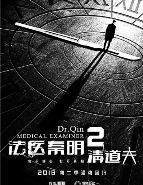 Судмедэксперт Цинь Мин 2 / Medical Examiner Dr. Qin 2 / 法医秦明II