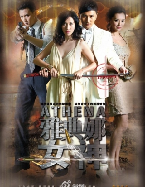 Афина / Athena / 雅典娜女神 / The Goddess Athena