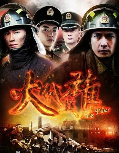 Пожарный / Fire Fighter / 火线英雄 / Huo Xian Ying Xiong