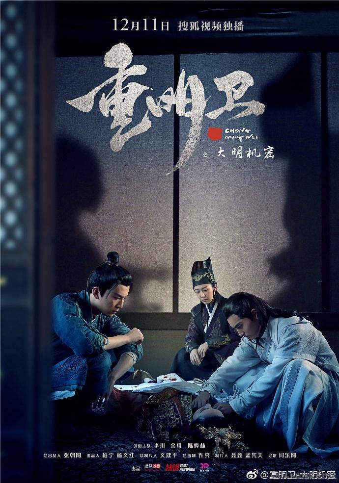 Чун Мин Вэй / Chong Ming Wei