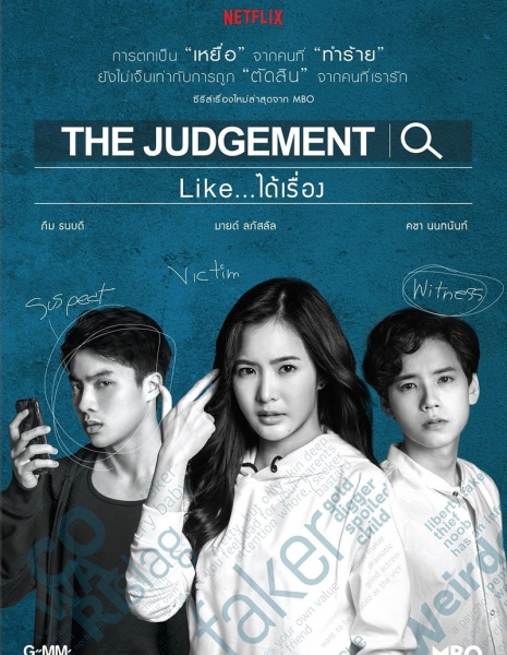 Приговор / The Judgement / The Judgement: Like...ได้เรื่อง