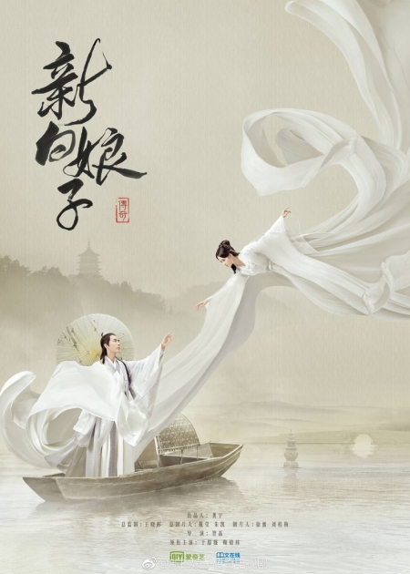 Серия 35 Дорама Легенда о Белой змее (2019) / Legend of White Snake /  新白娘子传奇