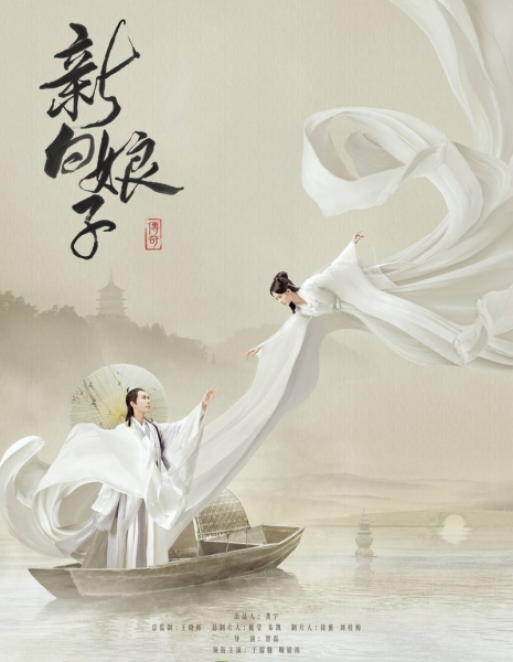 Легенда о Белой змее (2019) / Legend of White Snake /  新白娘子传奇