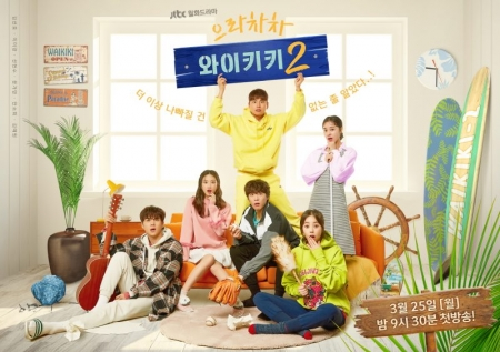 Серия 10 Дорама Смех в 'Вайкики' Сезон 2 / Laughter in Waikiki Season 2 / Welcome to Waikiki Season 2  / 으라차차 와이키키 시즌2  /   Eulachacha Waikiki Season 2