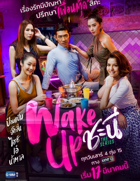Просыпайтесь, Леди / Wake Up Ladies The Series /  Wake Up ชะนี The Series