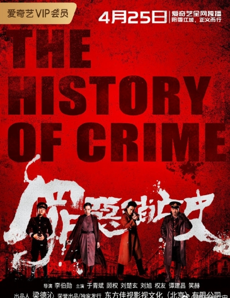 История преступлений / The History of Crime / 罪恶消亡史