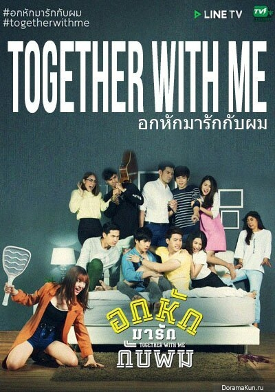 Вместе со мной / Together With Me: The Series /  Together With Me อกหักมารักกับผม