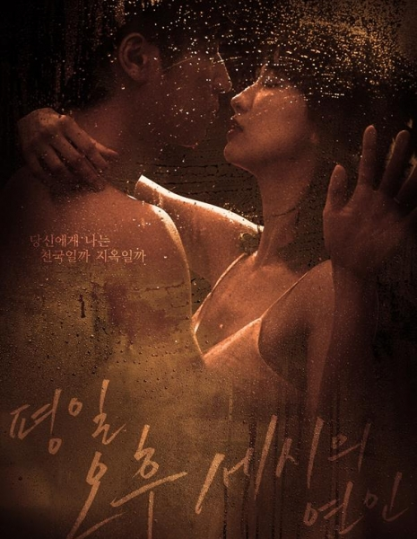 Послеобеденный роман / Love Affairs in the Afternoon / Weekday at 3PM Lover / 평일 오후 세시의 연인  /   Pyeongil Ohoo Seshiui Yeonin