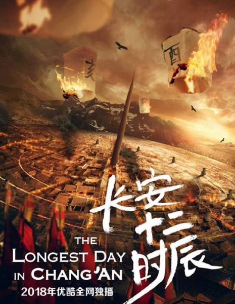 Самый длинный день в Чанъане / The Longest Day in Chang'an /  长安十二时辰