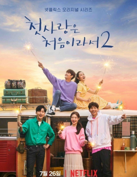 Моя самая первая любовь 2 / My First First Love 2 / Because It's My First Love 2 / 첫사랑은 처음이라서2  /   Cheotsarangeun Cheoeumiraseo 2