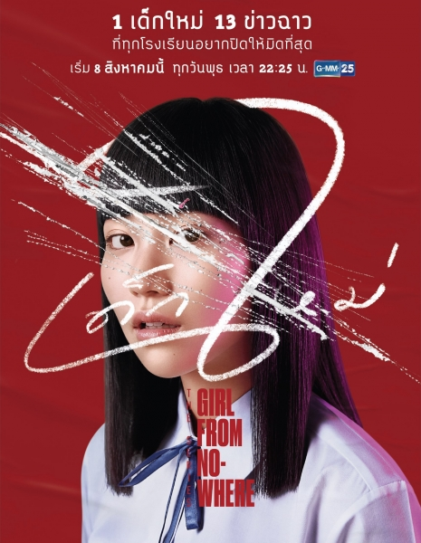 Девушка из ниоткуда / Girl from Nowhere: The Series /  เด็กใหม่ The Series
