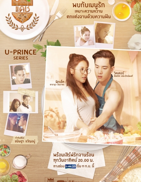 Очумелый пекарь / U-Prince The Series: The Badass Baker /  U-Prince The Series เรื่อง Badass Baker
