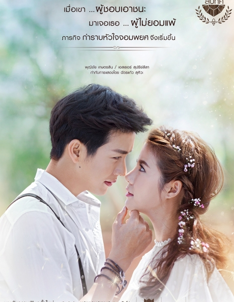 Красавчик ковбой / U-Prince The Series: The Handsome Cowboy /  U-PRINCE Series ตอน สิบทิศ