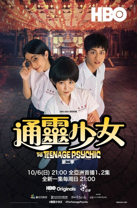 Дорама Тинейджер-экстрасенс 2 / The Teenage Psychic 2 / 通靈少女2